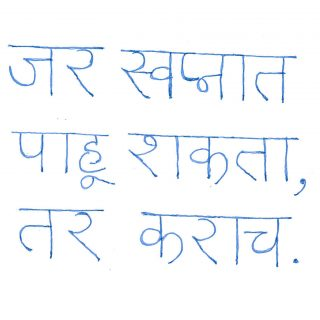 marathi-1_square