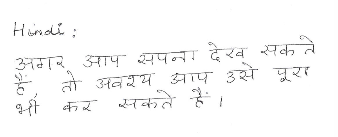 Hindi translation of 'If you can dream it, you must do it.'